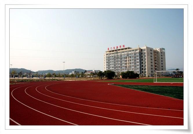 [校园风光] 校园塑胶田径运动场 | 厦门东海职业技术